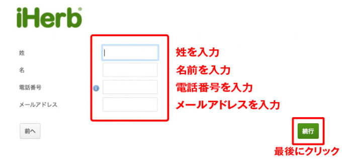 ハーブ コンビニ 払い アイ iHerbのコンビニ払い方法完全ガイド・注文 〜到着、変更